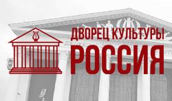 ДК «Россия» приглашает всех желающих в коллективы и клубные формирования!