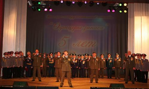«Офицеры запаса» Вокально-инструментальный ансамбль