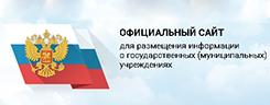 Официальный сайт для размещения информации о государственных учреждений