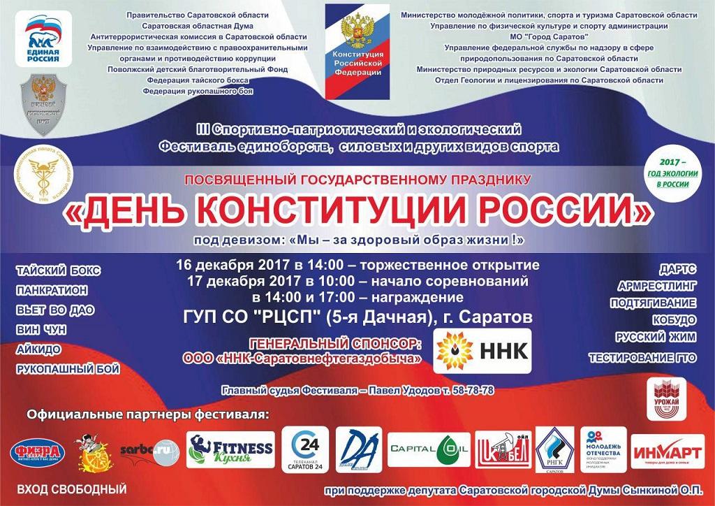 III Спортивно-патриотический и экологический Фестиваль единоборств, силовых и других видов спорта