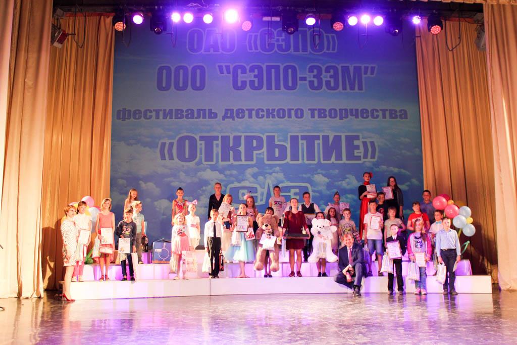 Фестиваль «Открытие» среди детей сотрудников ОАО «СЭПО»