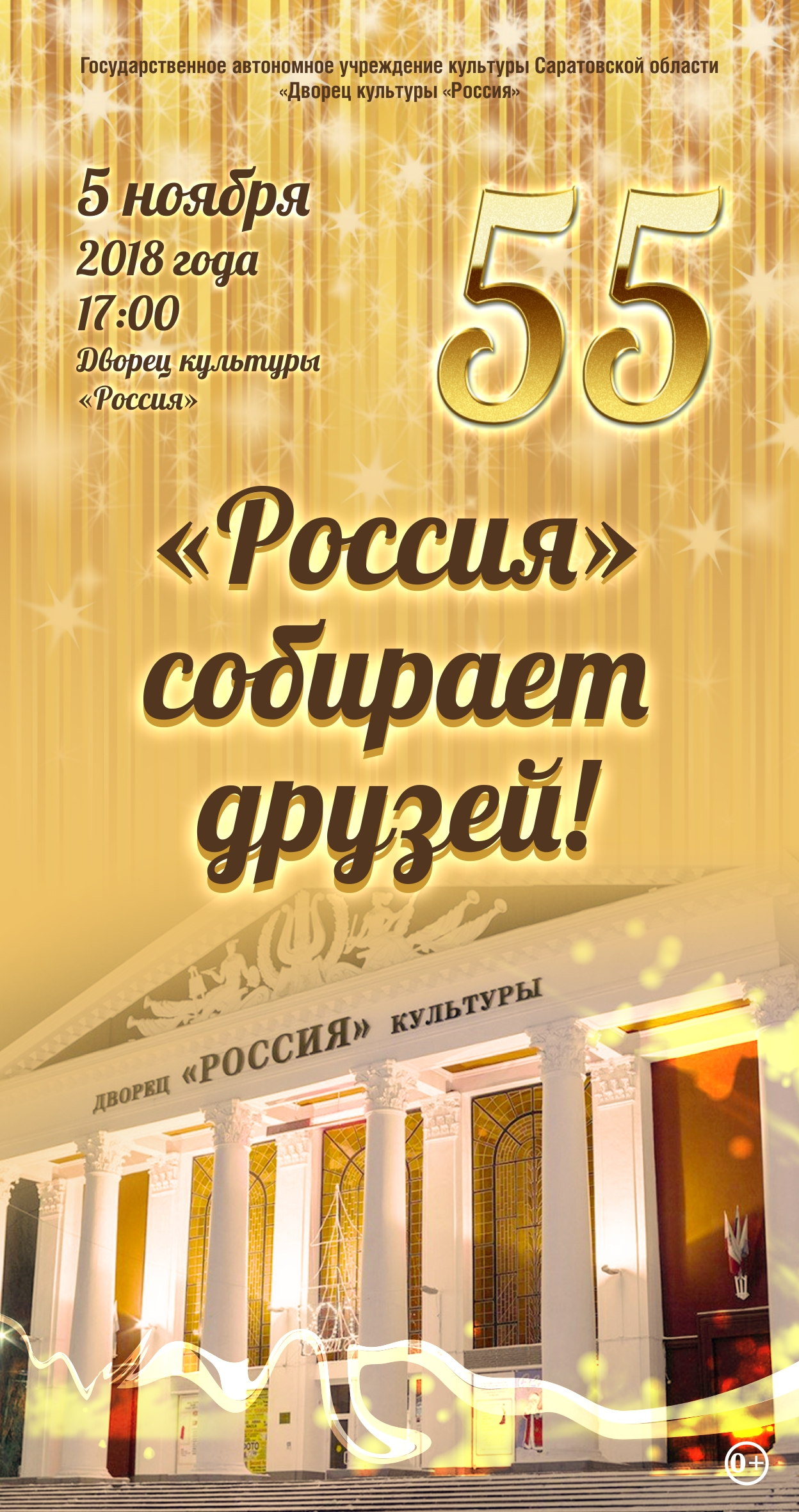 5 ноября 55 лет ДК «России»!