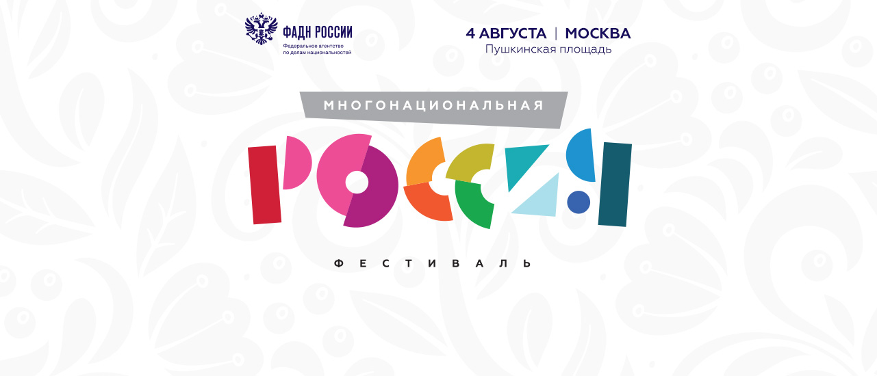 Фестиваль «Многонациональная Россия» — 2018