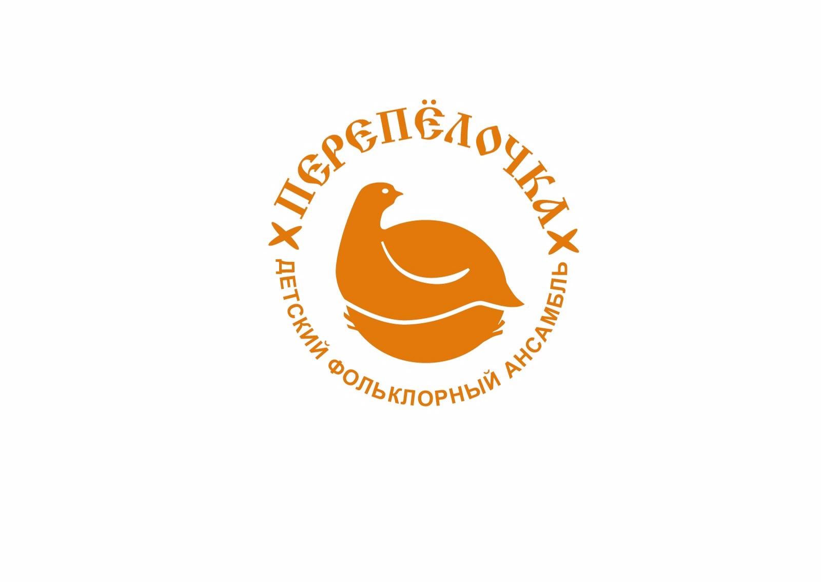 Детский фольклорный ансамбль «Перепёлочка»