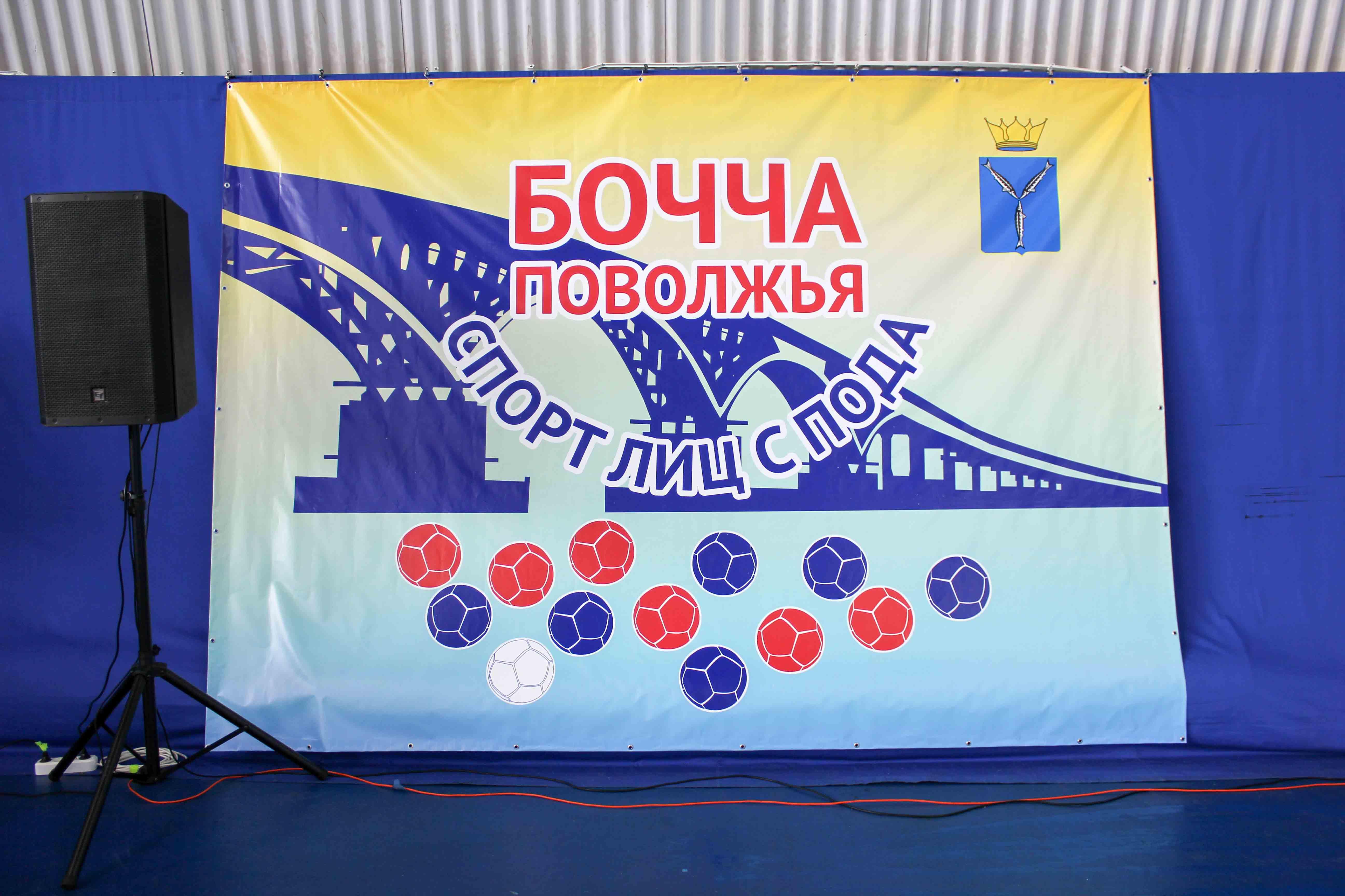 Коллективы ДК «Россия» открыли торжественное мероприятие Чемпионат Поволжья по бочче