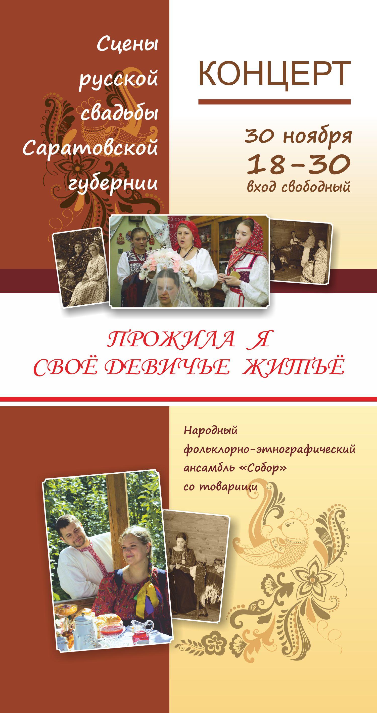 Концерт народного фольклорно-этнографического ансамбля «Собор»
