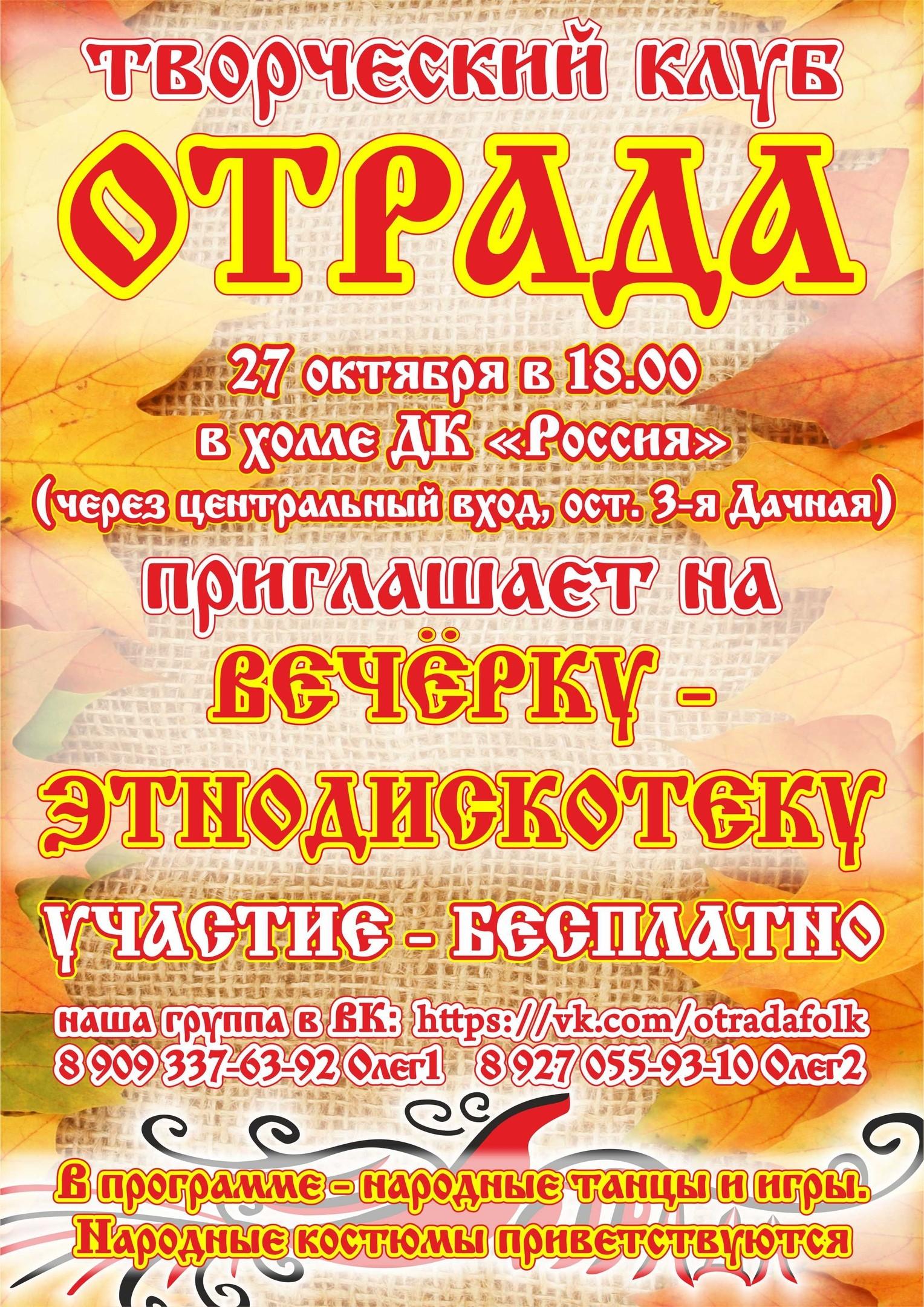 Вечерка-этнодискотека от творческого клуба «Отрада»
