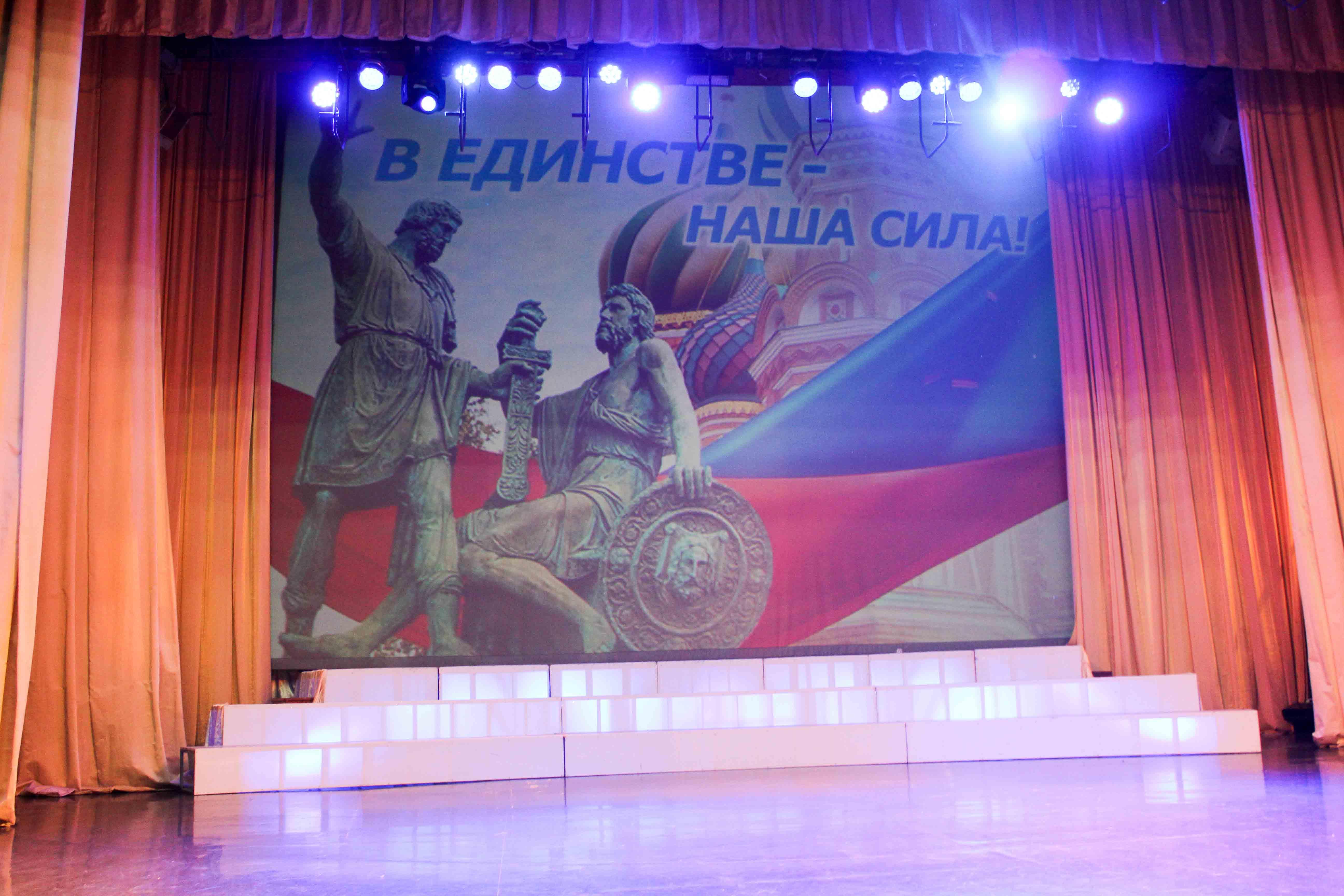 Празднование Дня народного единства в ДК «Россия»