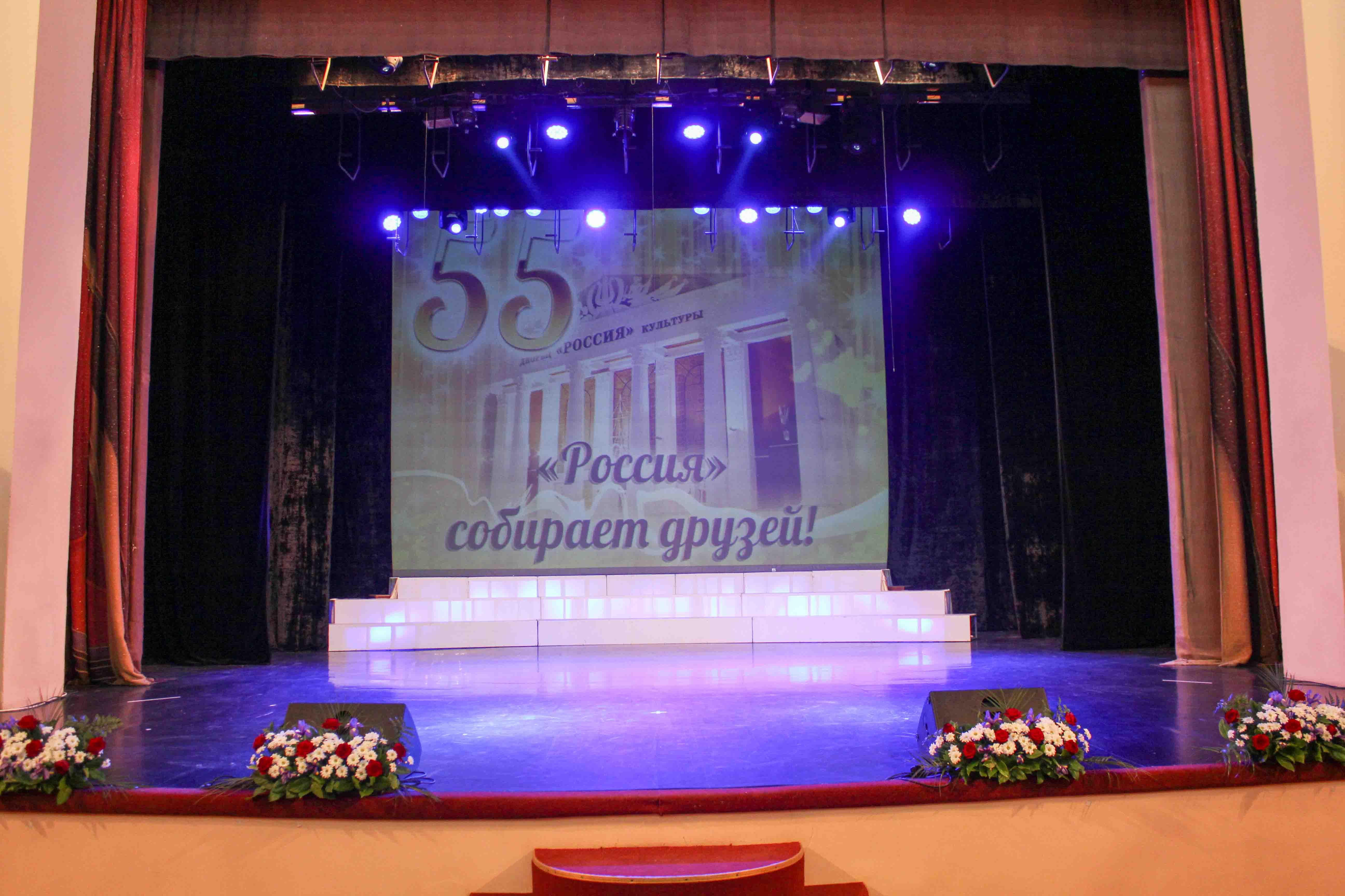 Юбилейное торжество в ДК «Россия» в честь 55- летия!