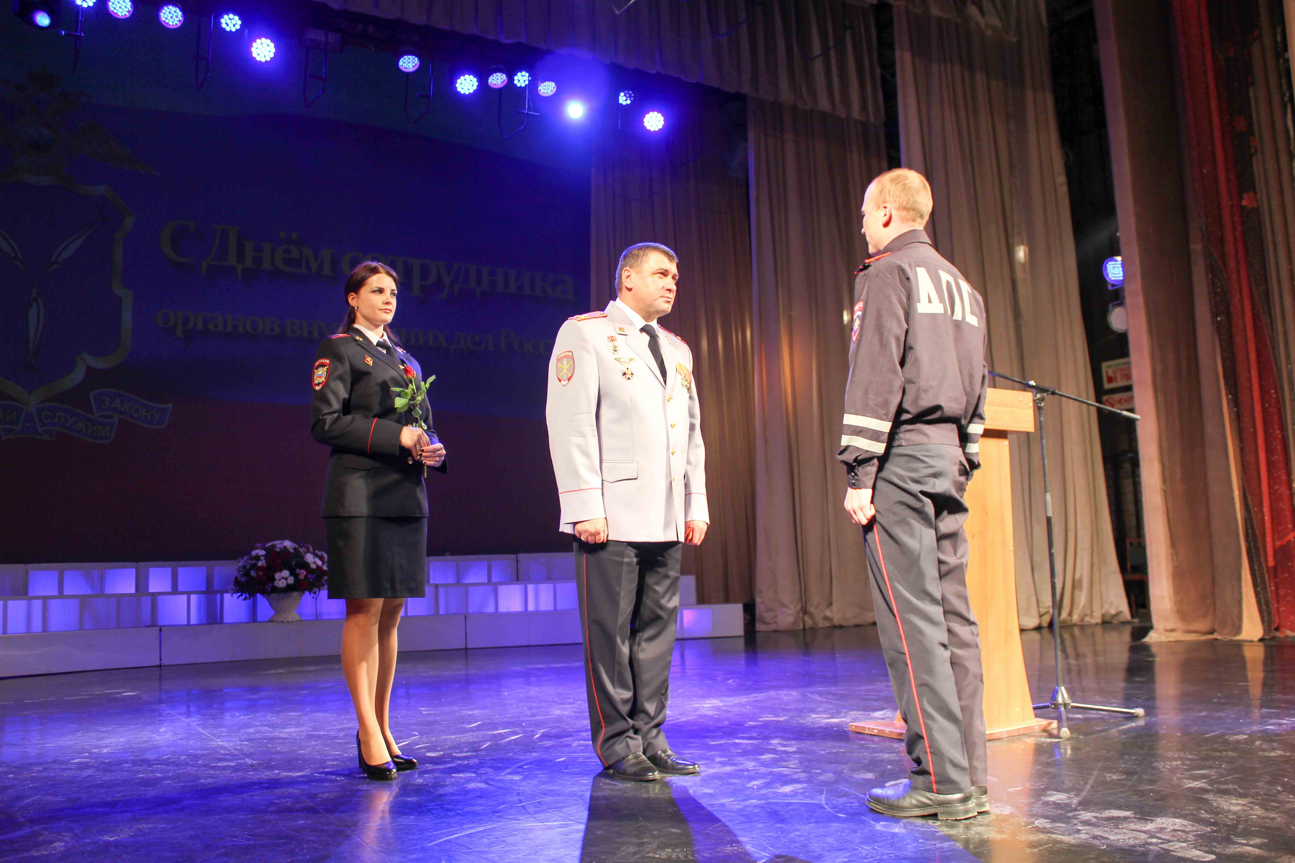 В ДК «Россия» отметили День сотрудника органов внутренних дел