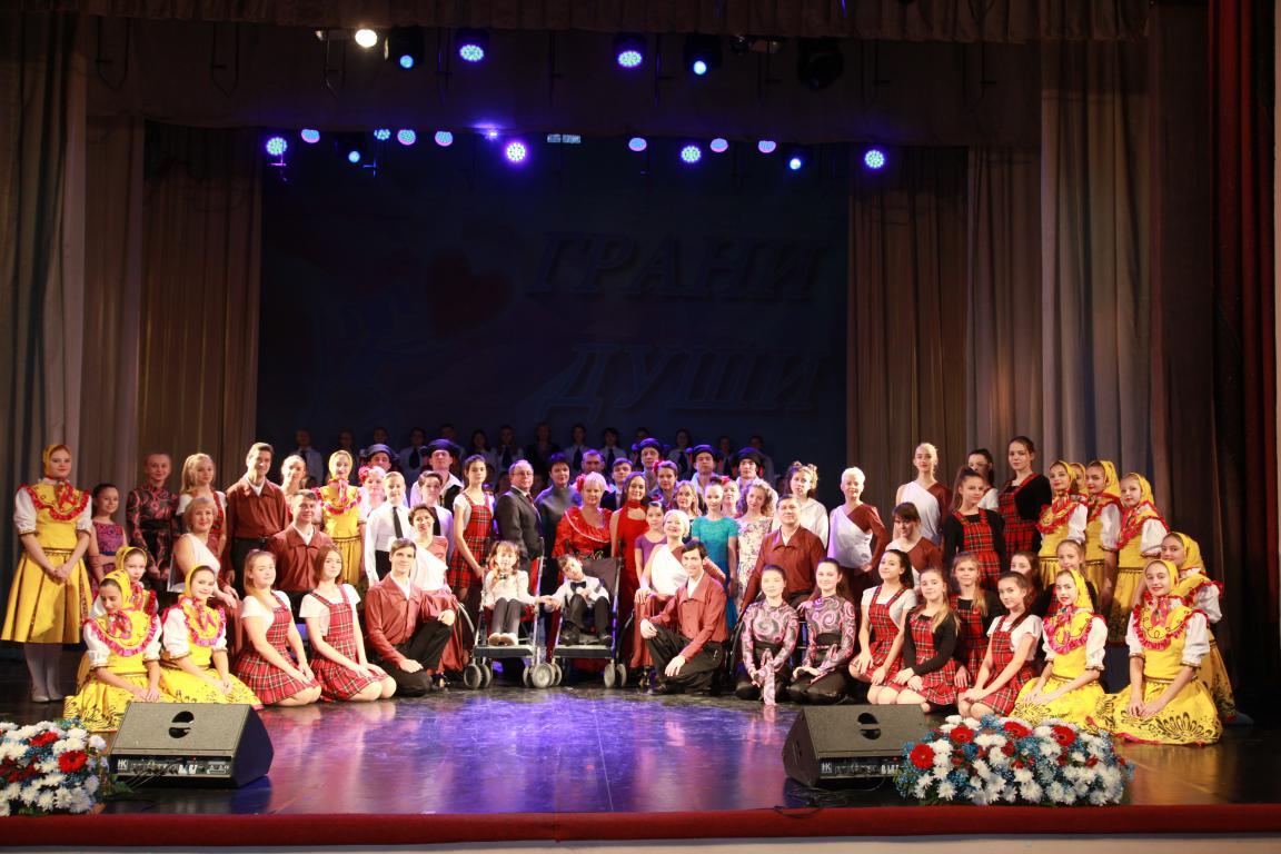 Концерт «Грани души», посвященный международному Дню инвалида.