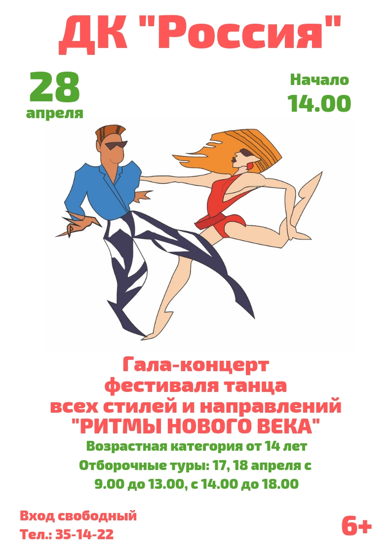 Фестиваль эстрадного танца «Ритмы нового века»