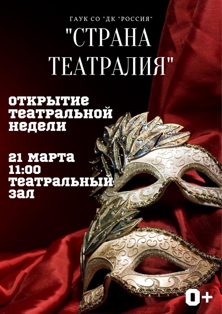 «Страна театралия» в ДК «Россия»