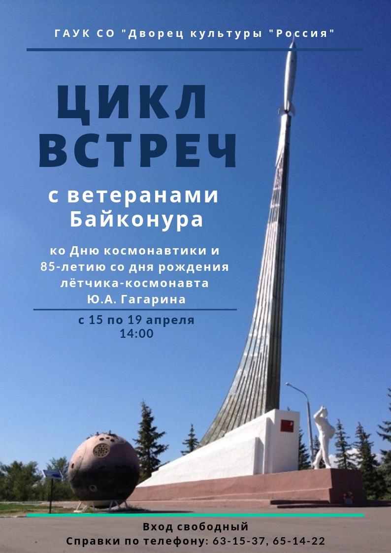 Цикл встреч с ветеранами Байконура, посвященных Дню космонавтики.
