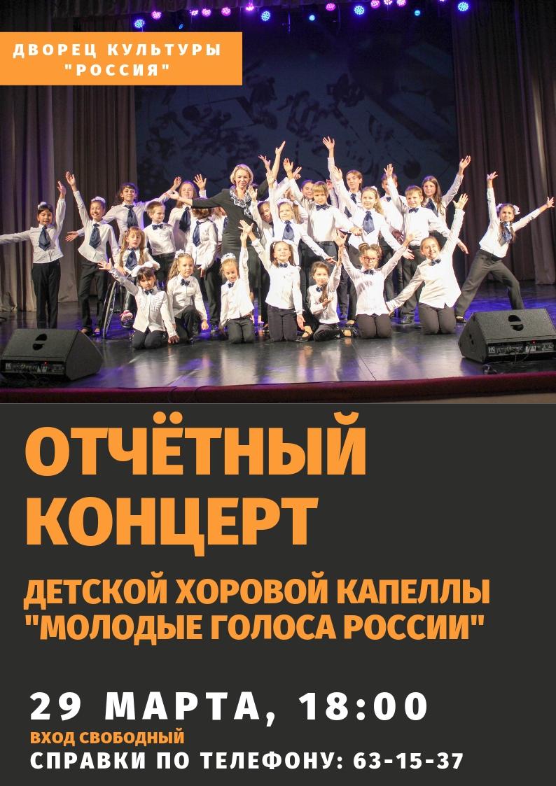 Отчётный концерт народного коллектива детской хоровой капеллы «Молодые голоса России»