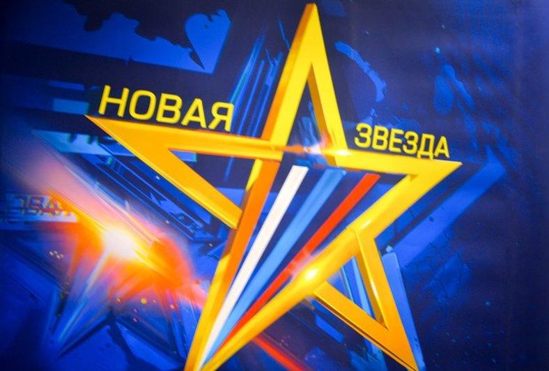 Начало кастинга на конкурс «Новая Звезда -2020»