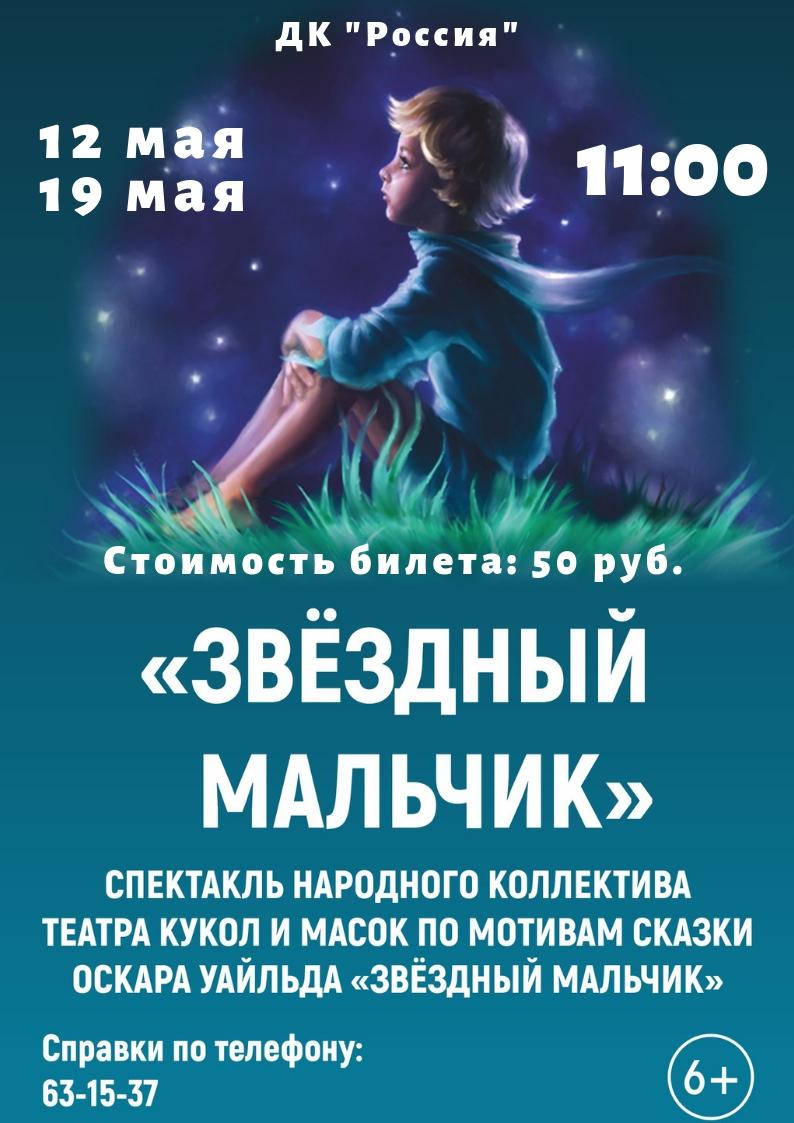 Спектакль «Звездный мальчик» театра кукол и масок
