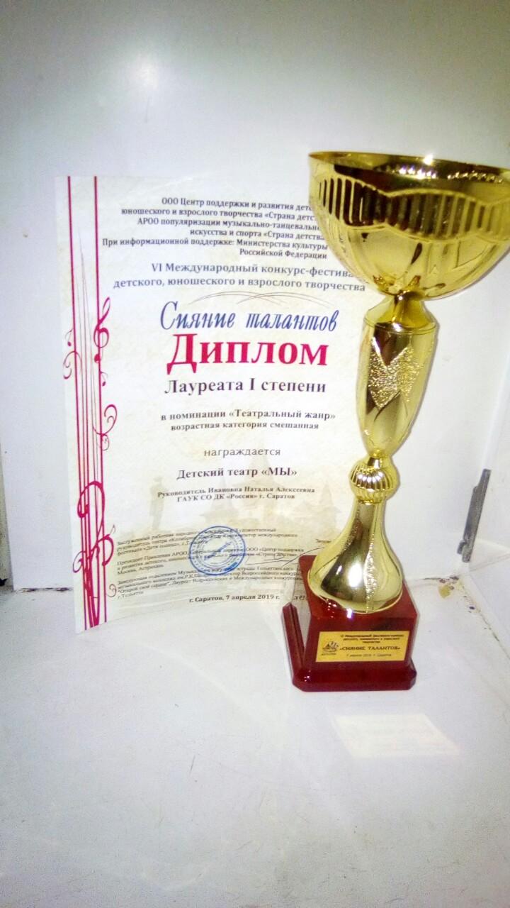 Детский театр «Мы» снова стали лауреатами!