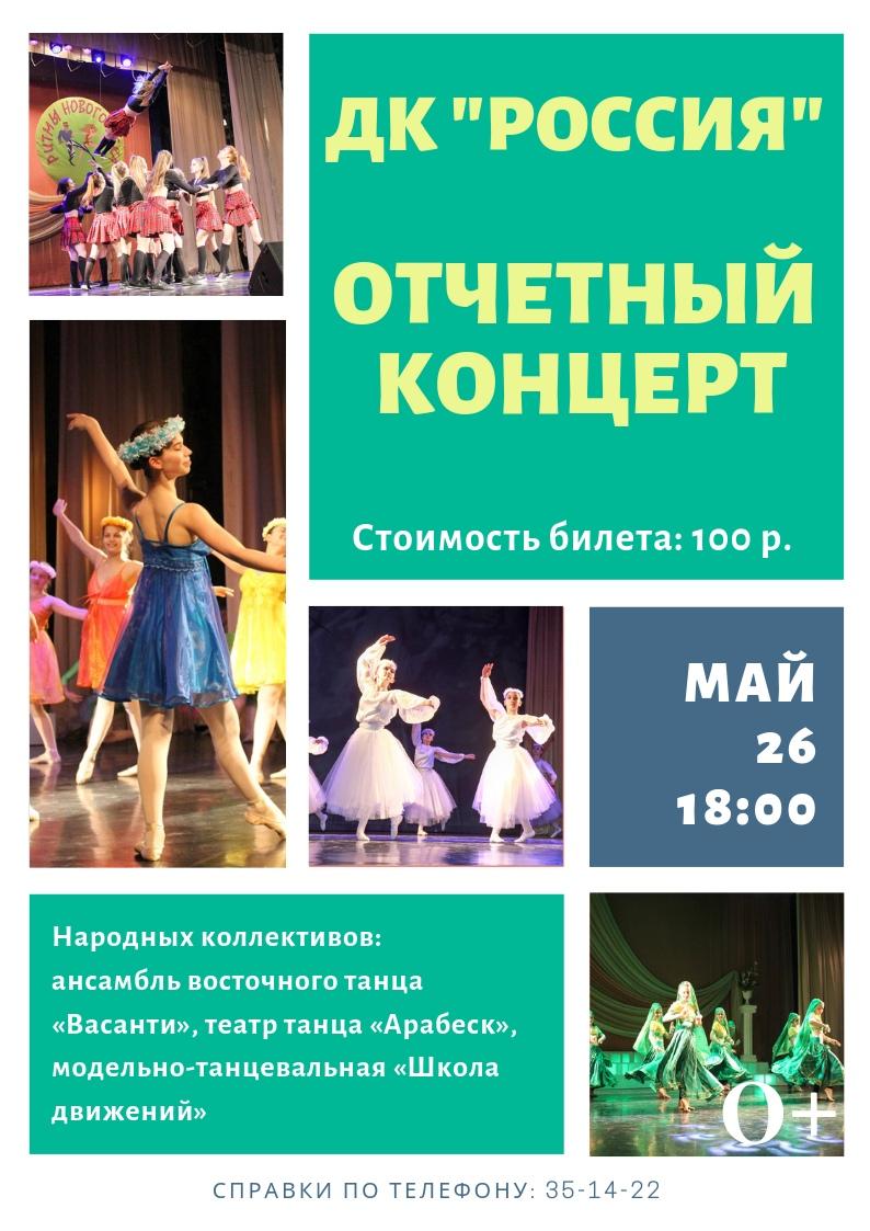 Отчетный концерт: Васанти, Арабеск, Школа движений
