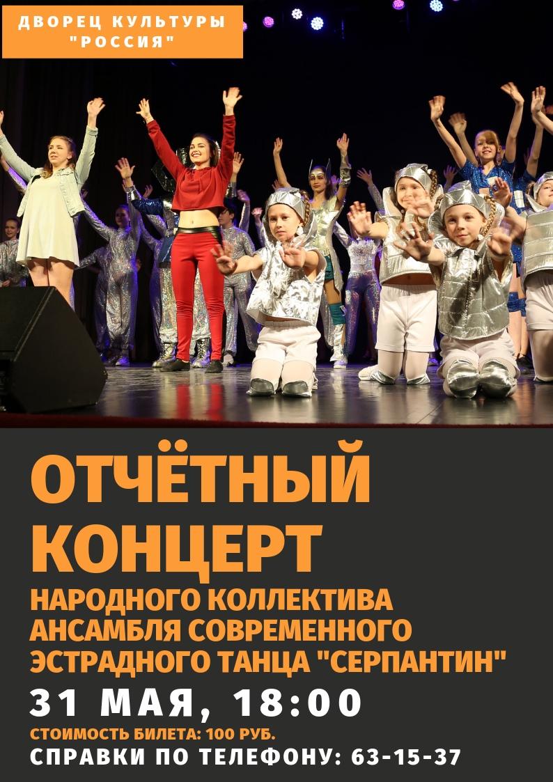 Отчетный концерт «Серпантин»