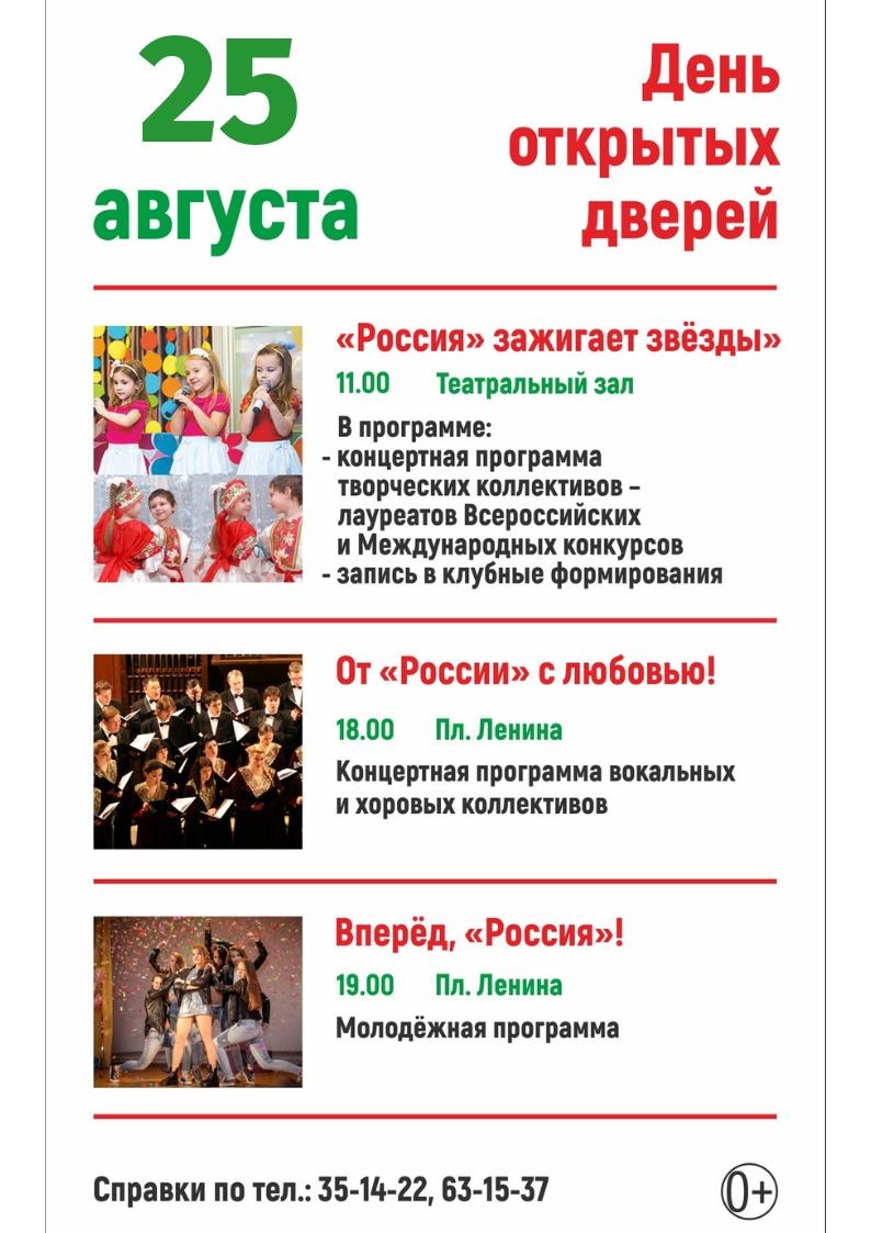 25 августа — День открытых дверей в ДК «Россия»