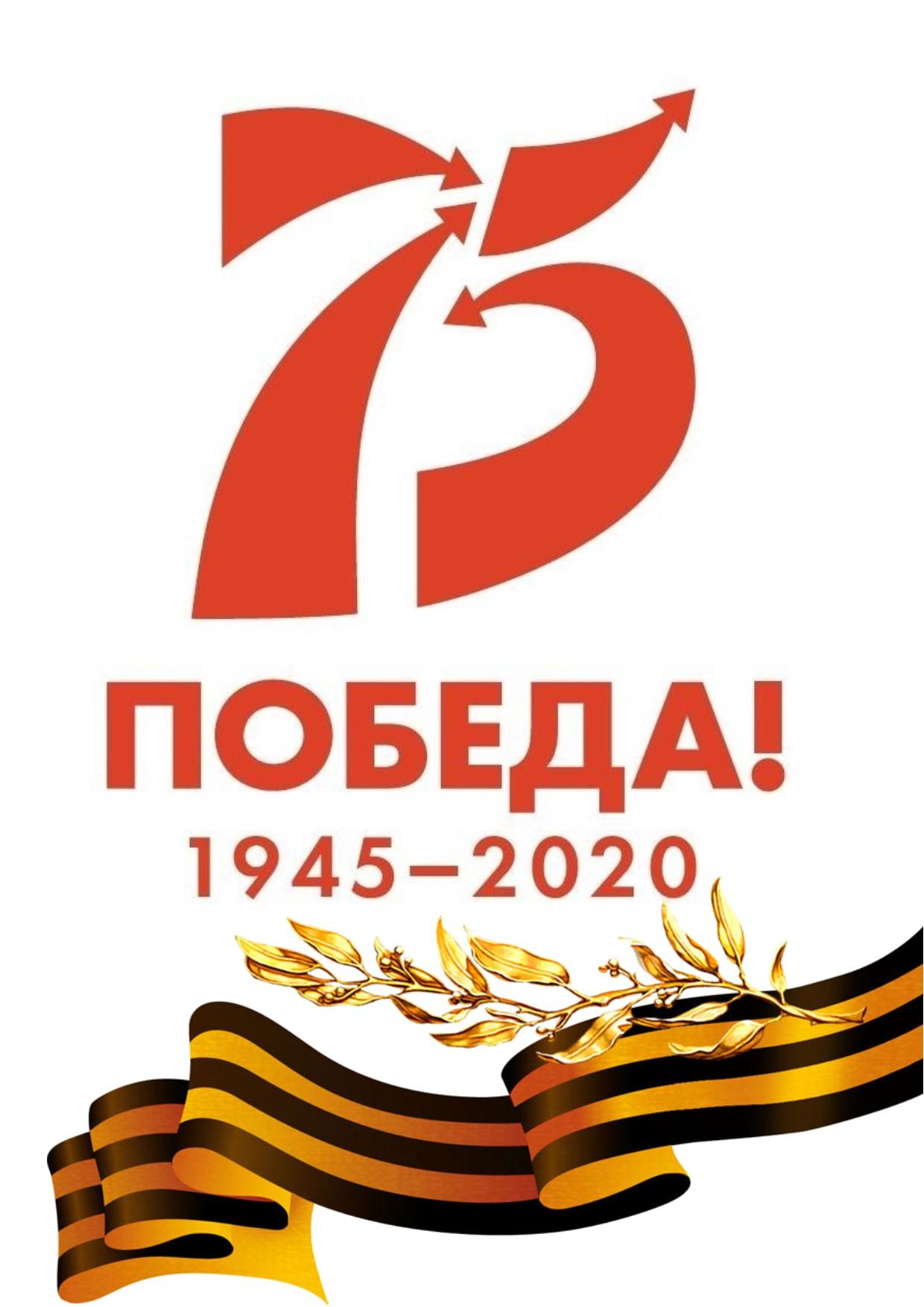 75 лет Победе! Год памяти  и славы