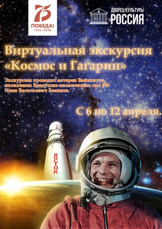 Виртуальная экскурсия «Космос и Гагарин»