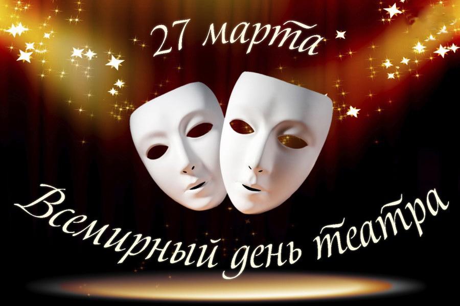 27 марта — Всемирный день театра!