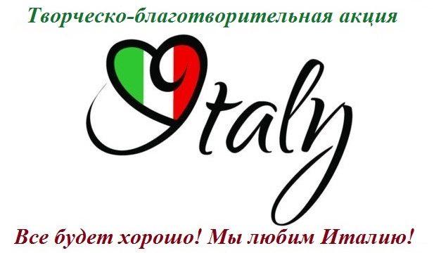 Творческо-благотворительная акция «Все будет хорошо. Мы любим Италию»