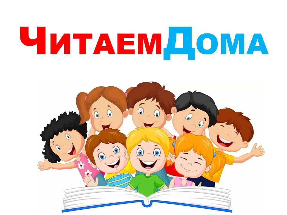 #Читаемдома вместе с народным коллективом детского театра «Мы»