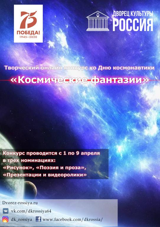 Творческий онлайн-конкурс ко Дню космонавтики «Космические фантазии»