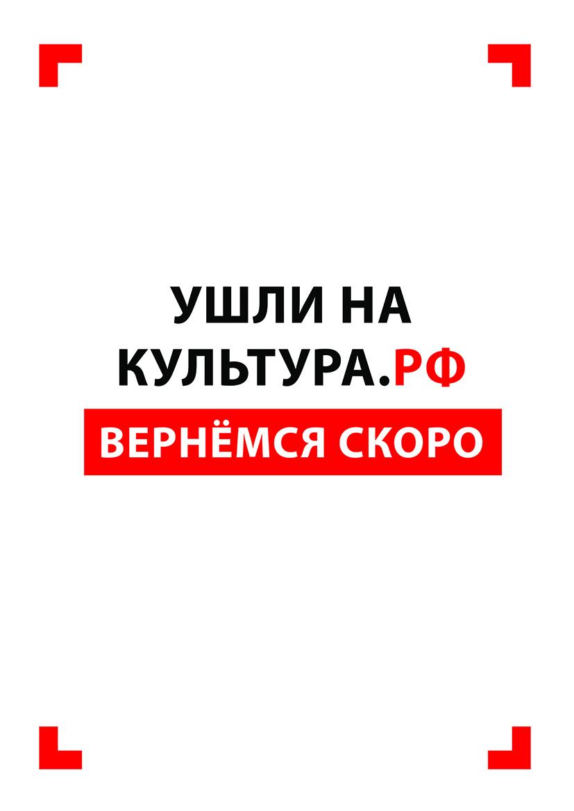 Ушли на Культура.РФ