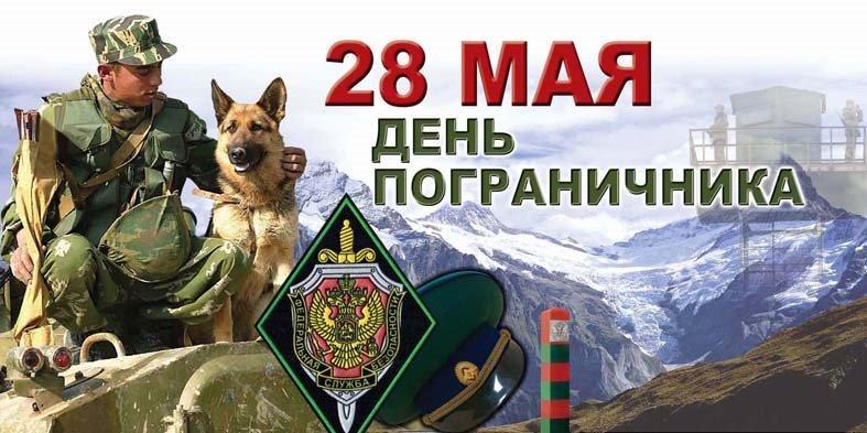 День пограничных войск России