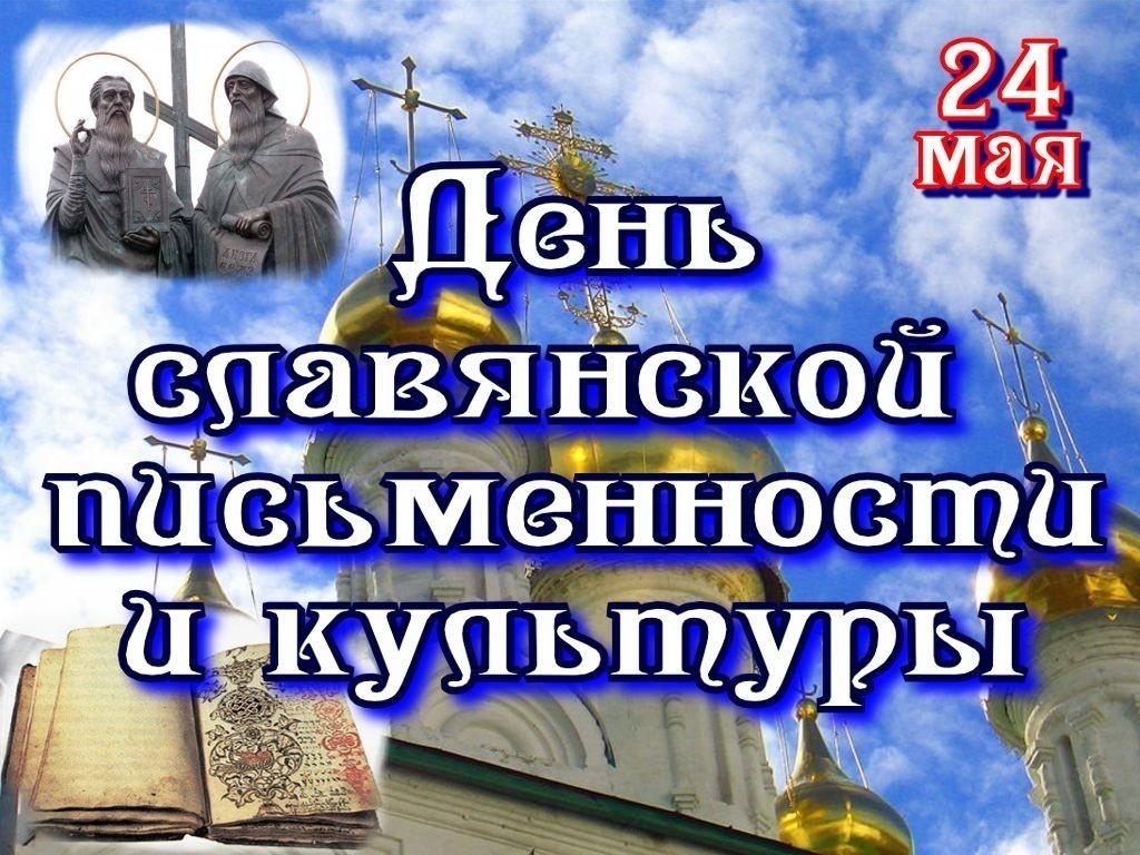 Концерт ко Дню славянской письменности и культуры.