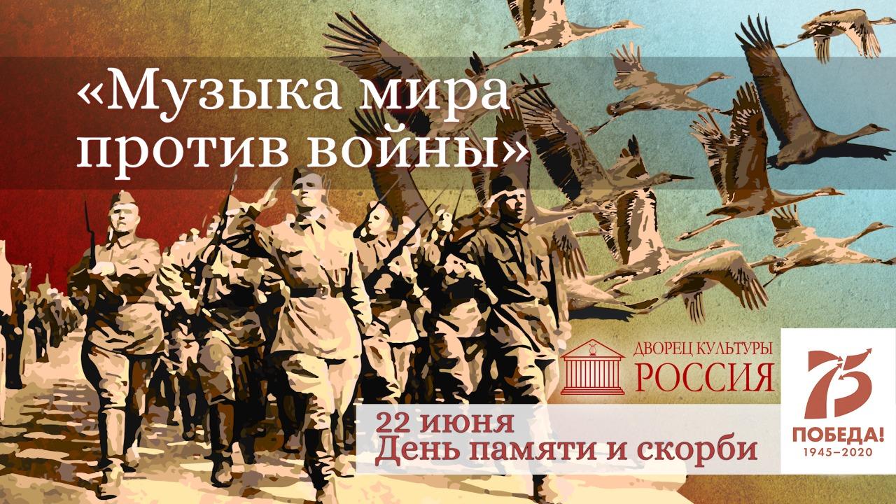 Видеоконцерт «Музыка мира против войны»