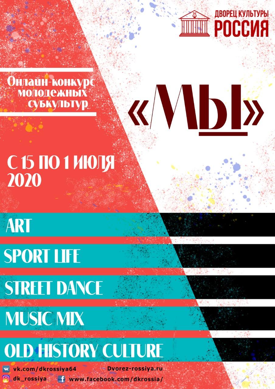 Онлайн-конкурс молодежных субкультур «МЫ!»
