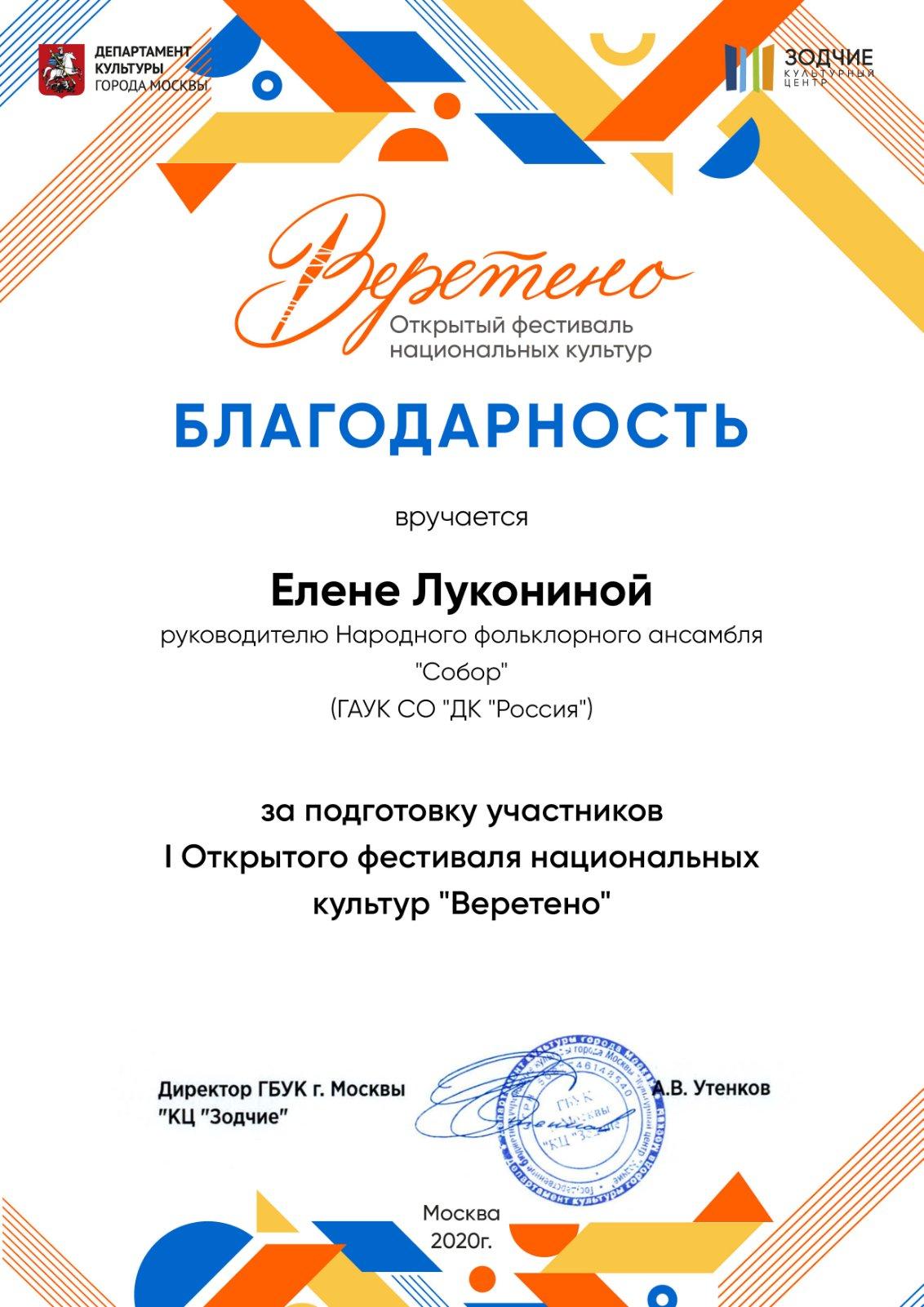 Фольклорно-этнографический ансамбль «Собор» принял участие в фестивале «Веретено»