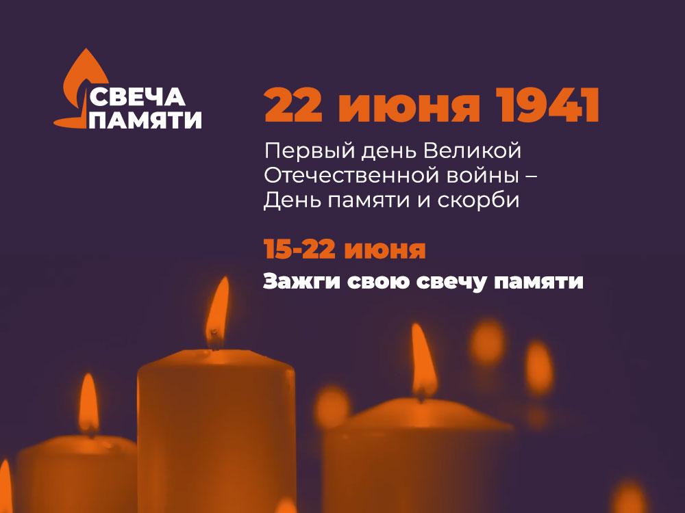 «Арабеск» принял участие во всероссийской акции «Свеча памяти»