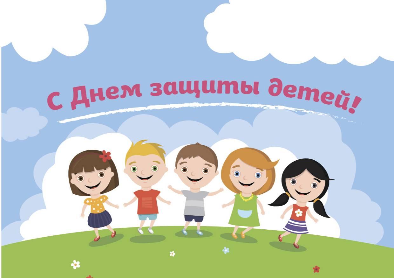 «Арабеск» поздравляет с Днем Защиты детей!