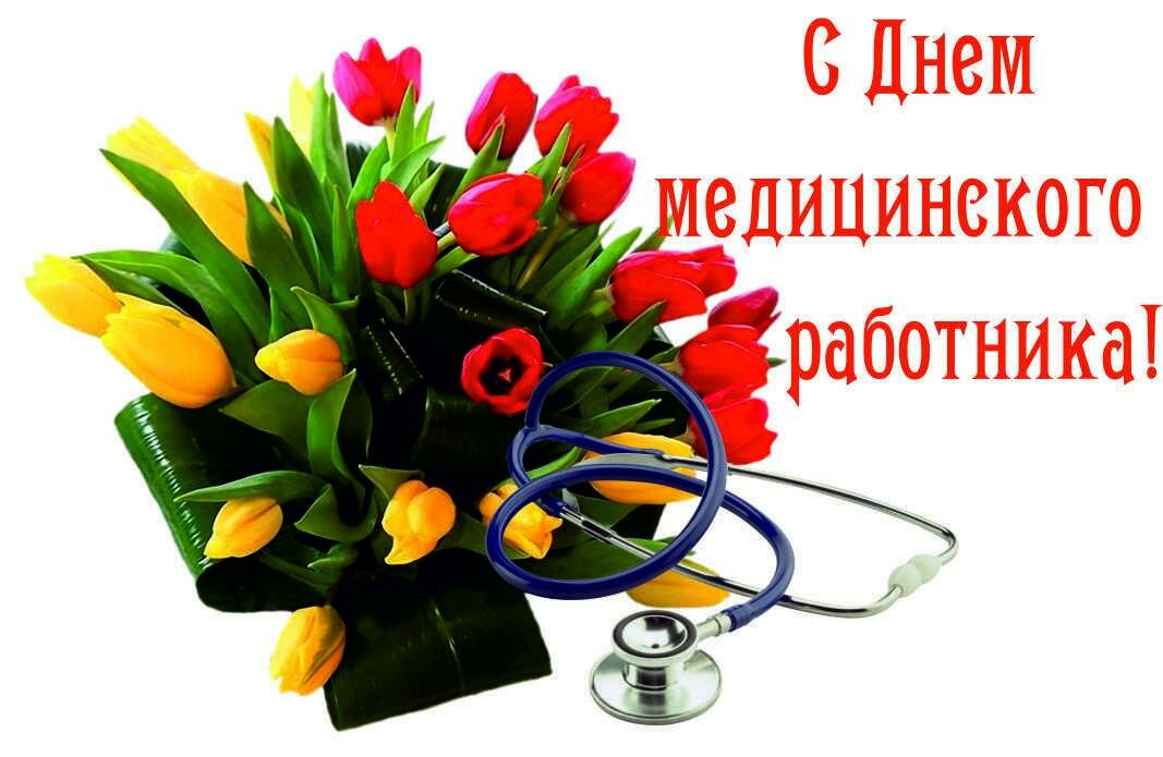 ДК «Россия» поздравляет с Днем медицинского работника!