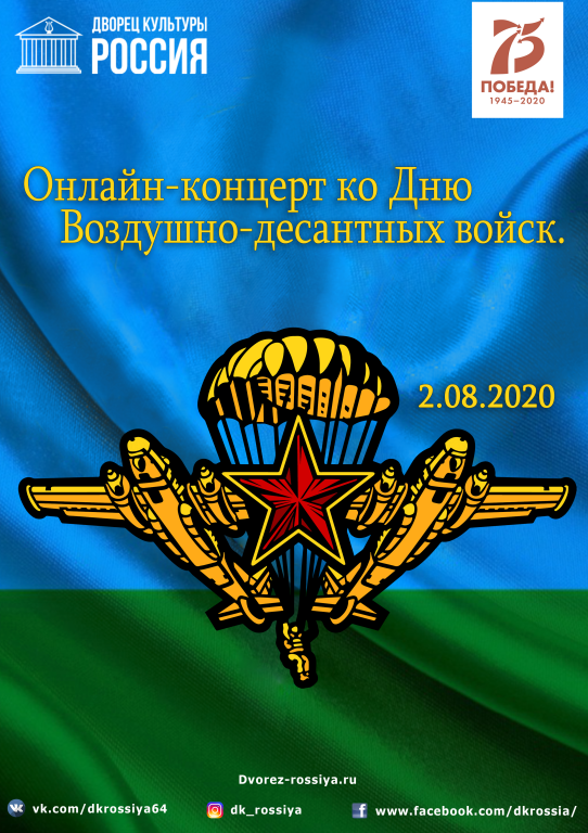 Дворец культуры «Россия» поздравляет с днем ВДВ!