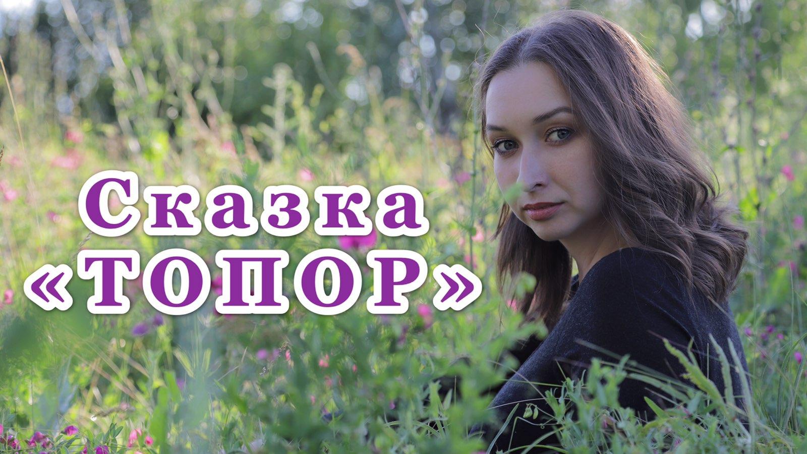 Сказка Алексея Толстого «Топор»