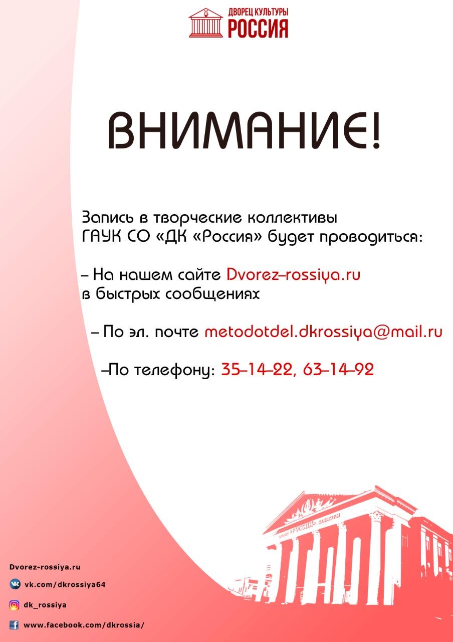 Стартует онлайн-запись в творческие объединения ГАУК СО ДК «Россия»