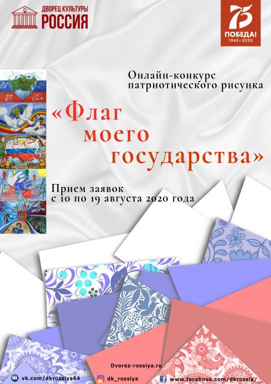 Онлайн-конкурс патриотического рисунка«Флаг моего государства