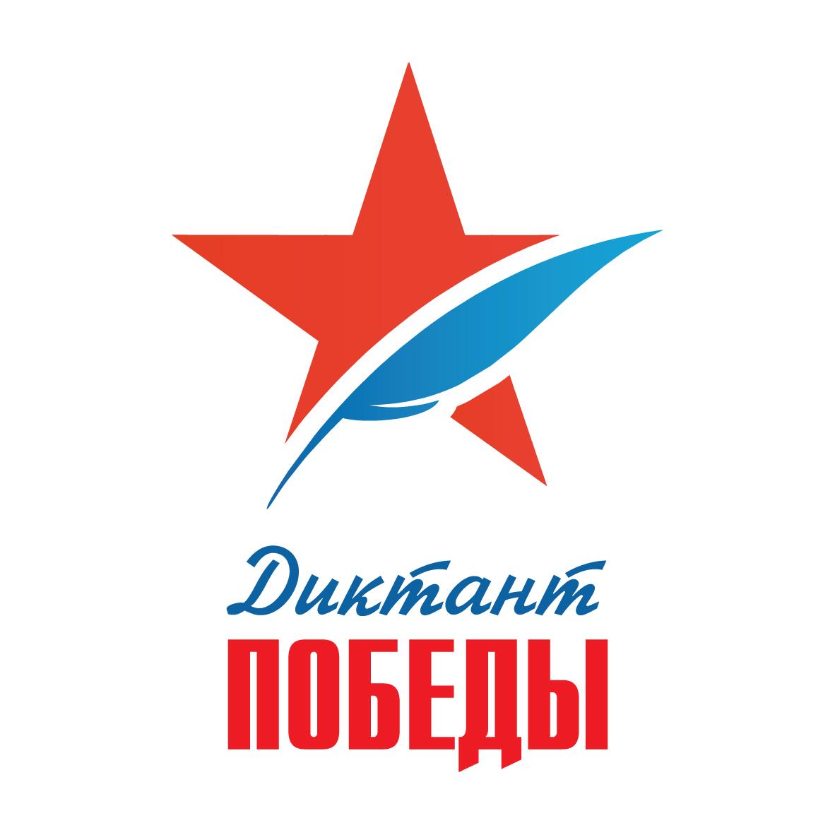 Всероссийская просветительско-патриотическая акция «Диктант Победы»