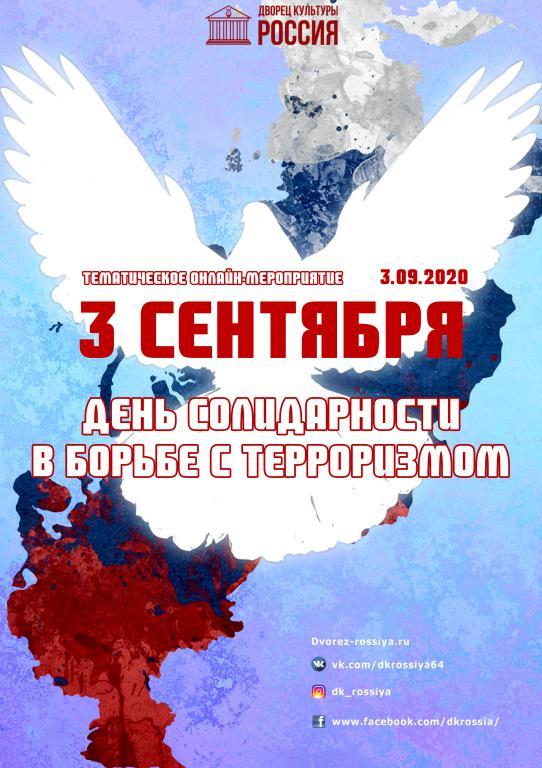 Международный День солидарности в борьбе с терроризмом.