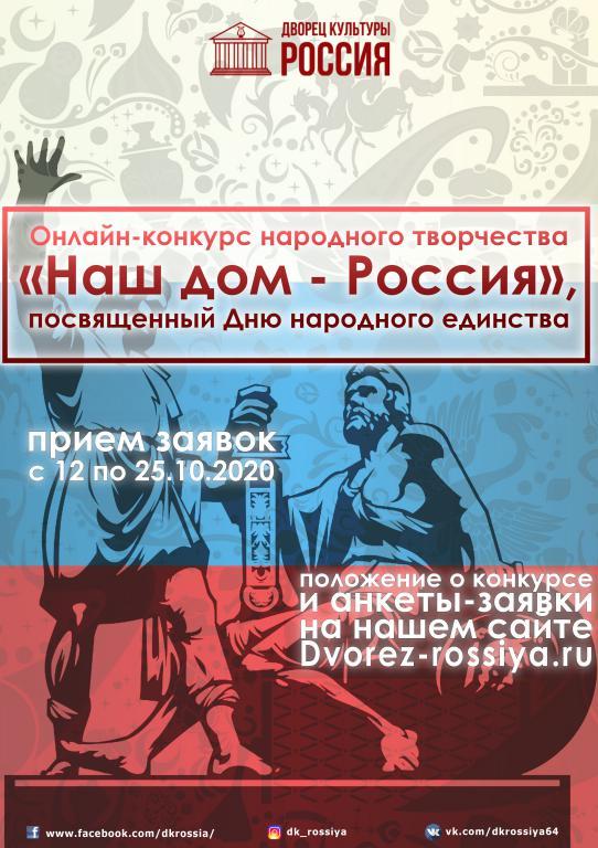 Онлайн-конкурс народного творчества «Наш дом – Россия»