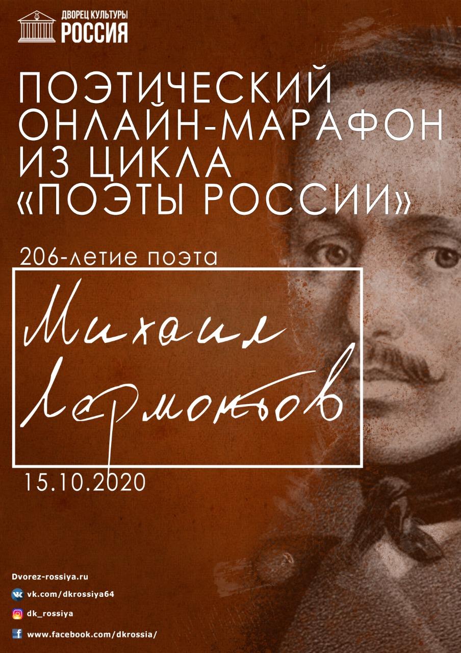 Поэтический онлайн – марафон из цикла «Поэты России», приуроченный к 206-летию Михаила Лермонтова.