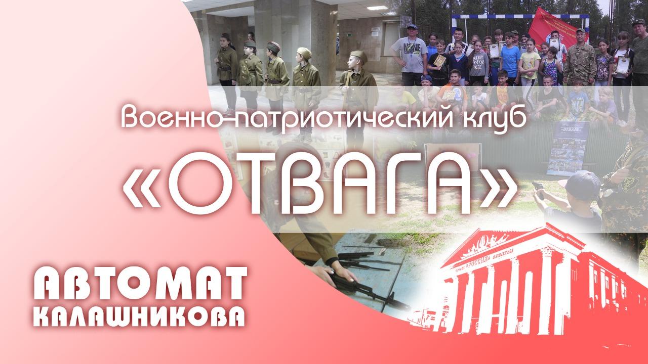 ВПК «Отвага» лекция «Автомат Калашникова»