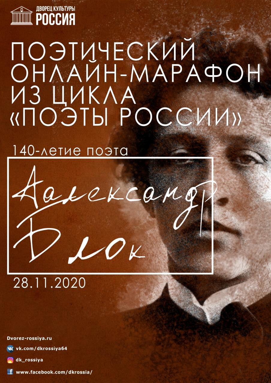 Поэтический онлайн-марафон из цикла «Поэты России», приуроченный к 140-летию Александра Блока